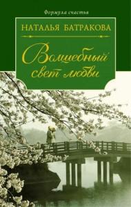 Волшебный свет любви Книга Батракова 5-17-093553-6 16+