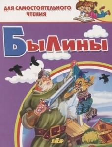 Былины Книга Кайсина Т 0+