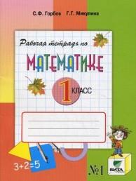 Математика 1 класс Рабочая тетрадь 1-2 часть комплект Горбов СФ