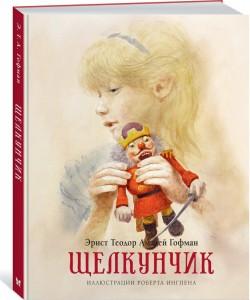 Щелкунчик и мышиный король Сказка Книга Гофман Эрнст Теодор Амадей 0+
