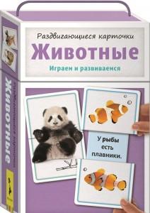 Животные Играем и развиваемся Раздвигающиеся карточки 0+