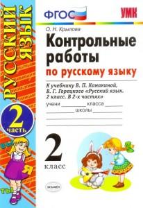 Русский язык Контрольные работы к учебнику Канакиной ВП 2 класс Пособие 1-2 часть комплект Крылова ОН