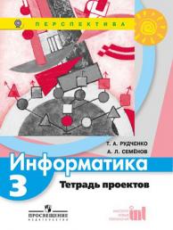 Информатика Тетрадь проектов 3 класс Перспектива Пособие Рудченко ТА 0+