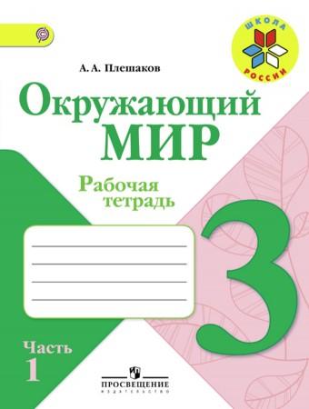 Окружающий мир 3 класс Школа России Рабочая тетрадь 1-2 часть комплект Плешаков АА 0+ ФП 14