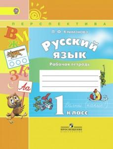 Русский язык 1 класс Перспектива Рабочая тетрадь Климанова ЛФ 0+