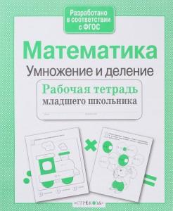 Математика Умножение и деление Рабочая тетрадь младшего школьника Никитина Е 6+