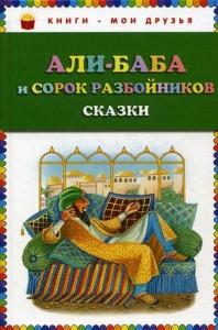Али баба и сорок разбойников Сказки Книга Куликова О 0+