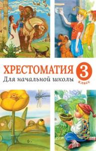 Хрестоматия для начальной школы 3 класс Книга Родионова НН 0+
