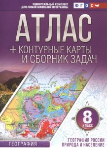 Атлас География России Природа и население С контурными картами и сборником задач 8 класс Крылова ОВ 0+