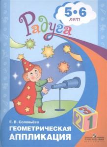 Геометрическая аппликация Пособие для детей 5-6 лет Соловьева ЕВ 0+