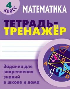 Математика Тетрадь-тренажер 4 класс Задания для закрепления знаний в школе и дома Учебное пособие Петренко СВ 6+