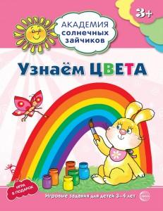 Узнаем цвета Развивающие задания и игра для детей 3-4 лет Пособие Ковалева А 3+