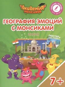 География эмоций с Монсиками Индия Пособие для детей 7-10 лет Рабочая тетрадь Шиманская ВА 0+