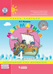 Математика 4 класс Учусь учиться Учебное пособие 1-3 часть комплект Петерсон ЛГ 6+