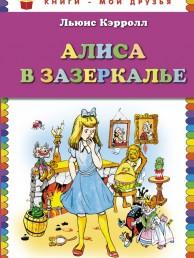 Алиса в Зазеркалье Книга Кэрролл Льюис 6+