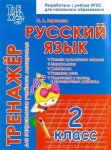Русский язык Тренажер для закрепления учебного материала 2 класс Рабочая тетрадь Варовская МА 6+