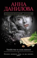 Убийство в соль минор Книга Данилова 16+