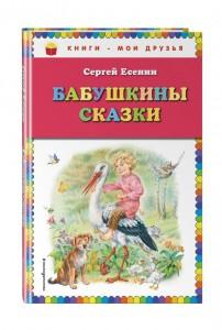 Бабушкины сказки Книга Есенин Сергей 6+
