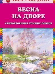 Весна на дворе стихотворения русских поэтов Книга Куликова О 0+