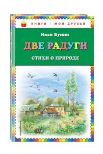 Две радуги стихи о природе Книга Бунин Иван 0+