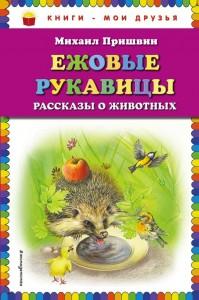 Ежовые рукавицы рассказы о животных Книга Пришвин Михаил 0+