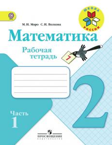 Математика 2 класс Школа России Рабочая тетрадь 1-2 часть комплект Моро МИ 0+