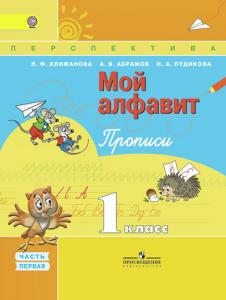 Мой алфавит Прописи 1 класс Перспектива Учебное пособие 1-2 часть комплект Климанова ЛФ 0+