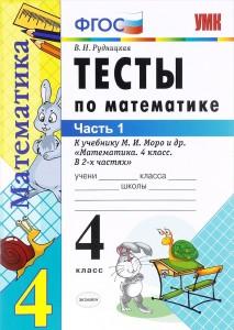 Математика Тесты к учебнику Моро МИ 4 класс Пособие 1-2 часть комплект Рудницкая ВН