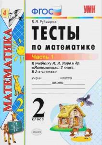 Математика Тесты к учебнику Моро МИ 2 класс Пособие 1-2 часть комплект Рудницкая ВН