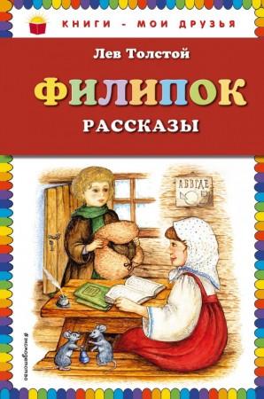 Филипок Сказки басни и рассказы Книга Толстой Лев 6+