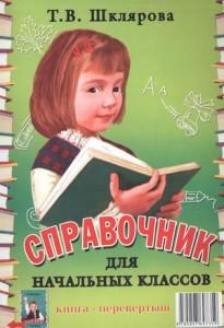 Справочник для начальных классов + Памятки Книга перевертыш 1-5 классы Пособие Шклярова ТВ 6+