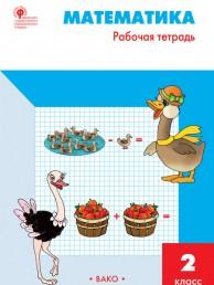 Математика 2 класс Рабочая тетрадь Ситникова ТН 6+