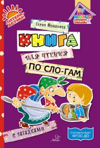 Книга для чтения по сло гам с загадками До и после букваря Книга Османова Гурия 0+