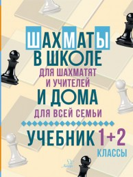 Шахматы в школе и дома 1-2 классы Учебник Костров ВВ 6+