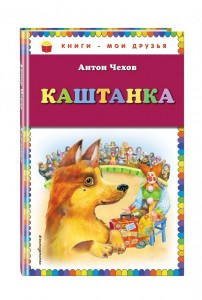 Каштанка Книга Чехов Антон 6+