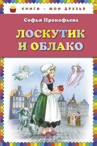 Лоскутик и Облако Книга Прокофьева Софья 0+