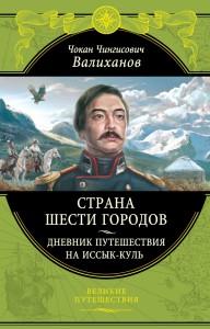 Страна шести городов Дневник путешествия на Иссык-Куль Книга Валиханов Чокан 12+