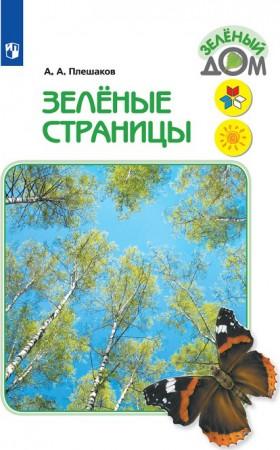 Зеленые страницы Учебное пособие Плешаков АА 0+