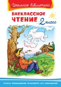 Внеклассное чтение 2 класс Книга Шестакова И 6+