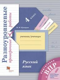Русский язык Разноуровневые проверочные работы 4 класс Учебное пособие Кузнецова МИ