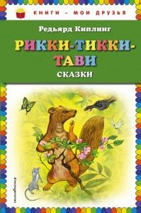 Рикки Тикки Тави Сказки Книга Киплинг Редьярд 0+