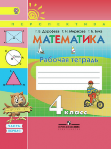 Математика 4 класс Перспектива Рабочая тетрадь 1-2 часть комплект Дорофеев ГВ 0+