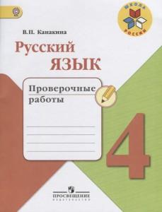 Русский язык Проверочные работы 4 класс Школа России Учебное пособие Канакина ВП 0+