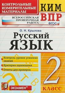 Русский язык КИМ ВПР 2 класс Пособие Крылова ОН