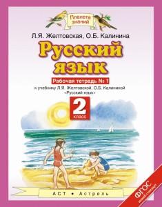 Русский язык 2 класс Планета знаний Рабочая тетрадь 1-2 часть комплект Желтовская ЛЯ