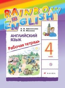 Английский язык Rainbow English 4 класс Рабочая тетрадь Афанасьева ОВ 6+
