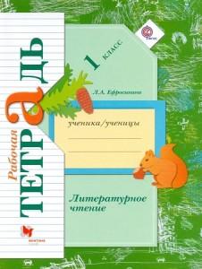 Литературное чтение 1 класс Начальная школа XXI века Рабочая тетрадь Ефросинина ЛА
