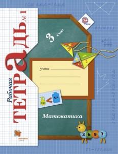Математика 3 класс Начальная школа XXI века Рабочая тетрадь 1-2 части комплект Рудницкая ВН