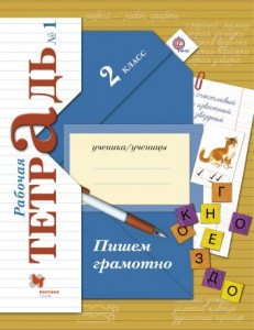 Пишем грамотно 2 класс Начальная школа XXI века Рабочая тетрадь 1-2 часть комплект Кузнецова МИ