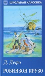 Робинзон Крузо Школьная классика Книга Дефо Даниэль 12+